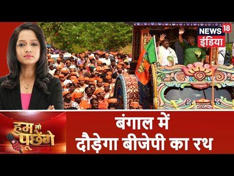 Xxx Mp4 Hum Toh Poochenge Calcutta High Court Allows BJP To Conduct Rath Yatra 3gp Sex
