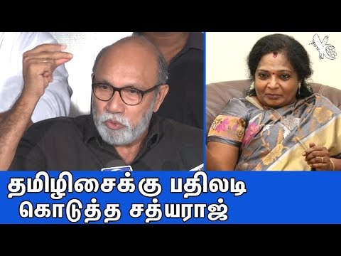 Xxx Mp4 தமிழிசைக்கு பதிலடி கொடுத்த சத்யராஜ் Sathyaraj Reply To Tamilisai Cauvery Issue 3gp Sex