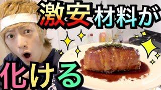 【食戟のソーマ実写化】最高級⁉︎なんちゃってローストポークが絶品!!【アニメ料理】