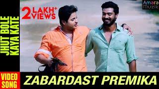 Zabardast Premika Odia Movie || Jhut Bole kaya kate | Video Song | Babushan & Sidhu