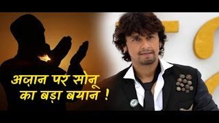Controversy on Sonu Nigam Azan Statement