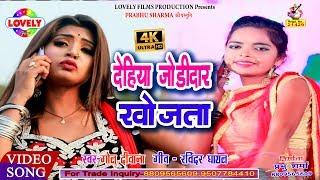 #Golu Deewana (2019) Ka Supar Hit Video Song //Dehiya Jodidar Khojta