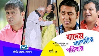 Khadem Beparir Poribar | Episode 09 | Bangla Comedy Natok | ATM Shamsuzzaman | Shorna | Shamim Zaman