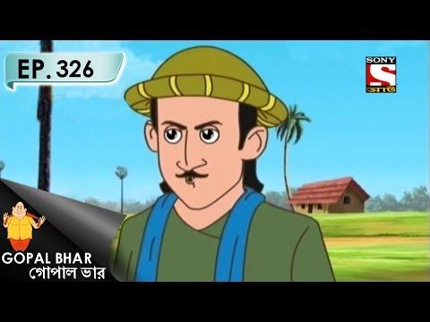 Gopal Bhar (Bangla) - গোপাল ভার (Bengali) - Ep 326 - Sada Chithir Atanko