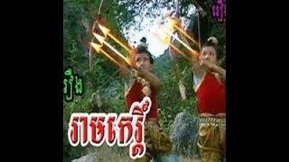 រឿងខ្មែរ, រាមកេរ្តិ៍ , Reang Ream Ke, Khmer movie