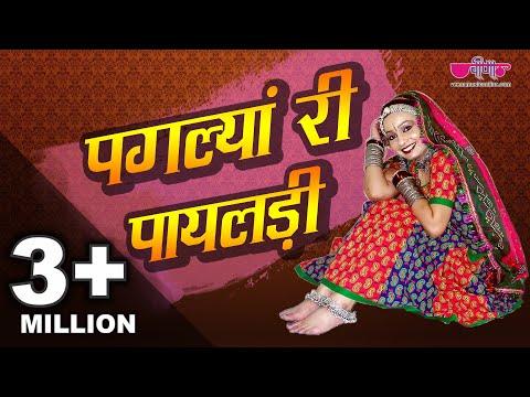 Xxx Mp4 Paglya Ri Payal Hit Rajasthani Folk Dance Song Shekhawati Holi Special Chang Dance Videos 3gp Sex