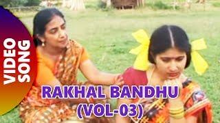 Rakhal Bandhu(Vol-03)