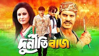 দুর্ণীতিবাজ | Durnitibaz | Bangla Movie | Masum Parvez Rubel | Ilias Kanchan | Humayun Faridi