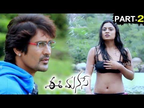 Xxx Mp4 Ee Manase Full Movie Part 2 Kishan Deepika Das 3gp Sex