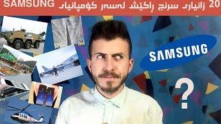 20 زانیاری سرنج ڕاكیش لهسهر كۆمپانیای SAMSUNG #bbina u bzana