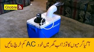 how to make Homemade air conditioner
