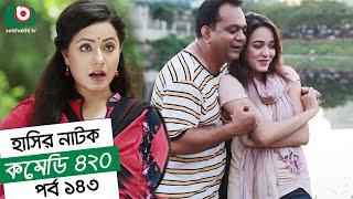 Dom Fatano Hashir Natok | Comedy 420 | EP - 143 | Mir Sabbir, Ahona, Siddik, Chitrolekha Guho, Alvi