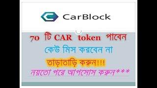 Carblock account open and get 70 CAR Token   Airdrop 2018   BDtech24