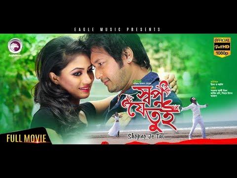 Xxx Mp4 Bangla Movie Shopno Je Tui Emon Achol Achol Hit Movie Eagle Movies OFFICIAL 3gp Sex