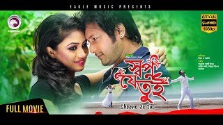 Bangla Movie | Shopno Je Tui | Emon, Achol | Achol Hit Movie | Eagle Movies (OFFICIAL)