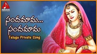 Sandamama Sandamama Telugu Folk Song |  Superhit Telangana Video Love Songs