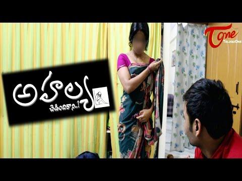 Ahalya Short Film | By Mani Kanta