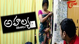 Ahalya Short Film | By Mani Kanta