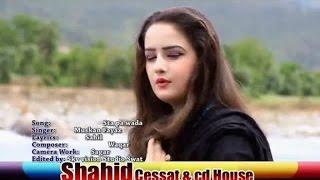 Muskan Fayaz New Song 2016 - Sta Pa Wada