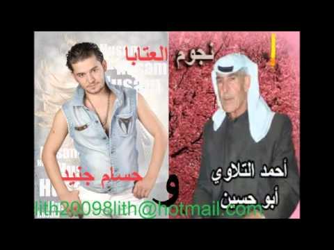 احمد التلاوي وحسام جنيد عتابات wmv YouTube