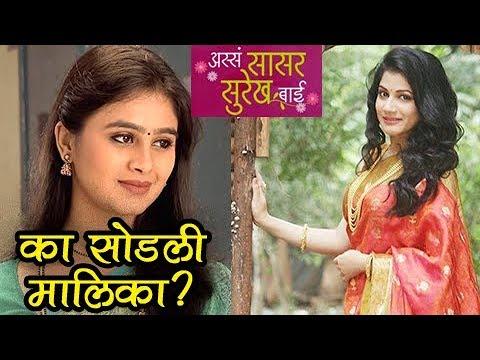Xxx Mp4 Why Mrunal Dusanis Left Asa Sasar Surekh Bai Serial Colors Marathi 3gp Sex