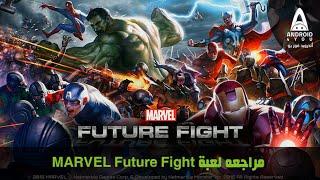 مراجعه لعبة - MARVEL Future Fight Gameplay Android