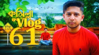 আমার সাথে কি হলো কুমিল্লায়   Comilla   Tawhid Afridi   Vlog 61   কুমিল্লা এগুলেই এগুবে বাংলাদেশ