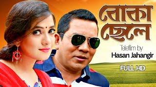 "New Telefilm ""Boka Chele"" | বোকা ছেলে  | Hasan Jahangir | Bangla Telefilm 2018 - Full HD"