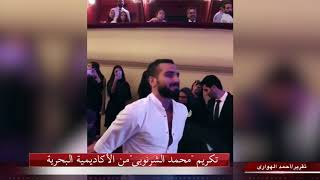 """وشوشة   تكريم """"محمد الشرنوبى""""من الأكاديمية البحرية   Washwasha"""
