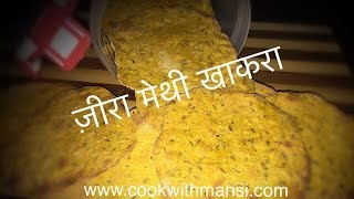 Jeera methi Khakra recipe in hindi - Homemade flavour khakra recipe