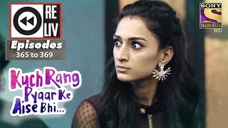 Weekly Reliv | Kuch Rang Pyar Ke Aise Bhi | 24th July to 28th July 2017 | Episode 365 to 369