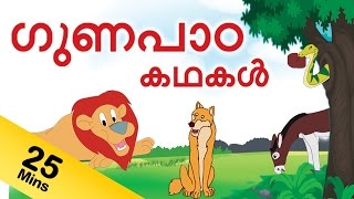 Moral Stories in Malayalam