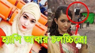 রুবেল এর সাথে সম্পর্ক ভেঙ্গে ধার্মিক হওয়া হ্যাপি ফিরছেন চলচ্চিত্রে! | Naznin Akter Happy Movie