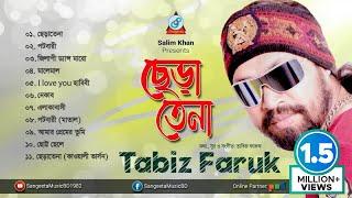 Tabiz Faruk - Chera Tena | ছেড়া তেনা | Full Audio Album