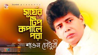 Shaon Chowdhuri - Shurjer Tip Kopale Pora | Kaal Shararaat | Soundtek