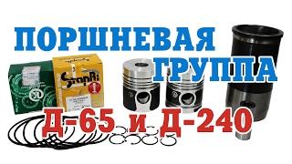 Поршневая группа Д-65, Д-240 и Д-243 трактора МТЗ, ЮМЗ