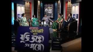 Jukti Tokko R Goppo (Episode 4) : Impact of Indian Serial in Bangladesh (part 2)