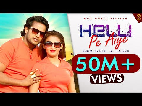 Xxx Mp4 New Haryanvi Romantic Song Helli Pe Aaiye Mahi Mumbai Manjeet Panchal Mor Music Song 2016 3gp Sex