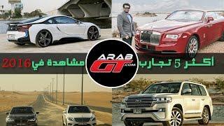أكثر 5 تجارب مشاهدة على قناة عرب جي تي لعام 2016
