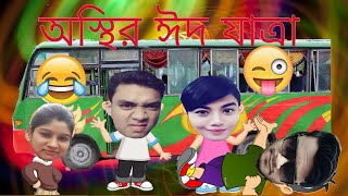 Local Bus 2017 | New bangla funny video | Eid Special | Funny Eid natok 2017 | Project 69