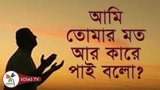 Bangla Islamic Gajal: Ami Tomar Moto | Rumman | Rangpur | Serader Sera 2017