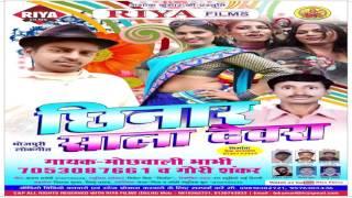 छिनार साला देवरे भईल बा !! Chhinar Sala Devre Ba || Mochh Wali Bhabhi || Bhojpuri Song New 2017