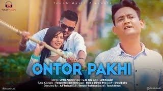 ONTOR PAKHi | G M Tipu | Yeasin Hossain Neru | RIAD & JHINUK RIYA | Bangla New Music Video 2018