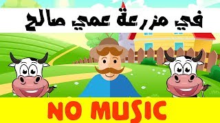 Arabic nursery rhymes for children (uncle Salah) no music - في مزرعة عمي صالح تعليم الأطفال العربية