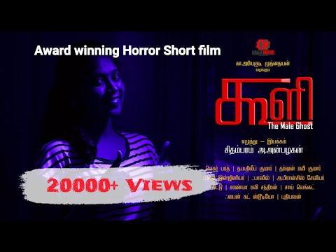 Award Winning horror short film tamil 2017 - KOOLI Horror Tamil Short Film