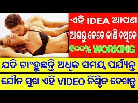 Xxx Mp4 Adhika Time Prajanta Sex Kemiti Kari Paribe Enjoy Sex With Your Partner For More Tym 3gp Sex