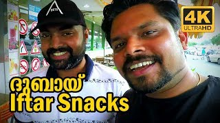 DUBAI IFTAR SNACKS & KERALA STREET FOODS AT DUBAI RESTAURANTS | DUBAI | Vlog #21