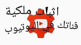 اثبات ملكية قناة يوتيوب بالهاتف الأندرويد