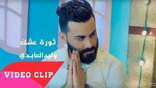 وليد العابدي - ثورة عشك | 2018 (walid aleabidy - thawrat esh  (EXCLUSIVE Music Video