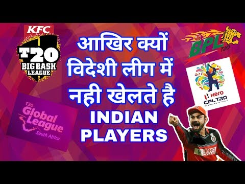 Xxx Mp4 Why Indian Players Are Not Playing In Foreign T20 Leagues 3gp Sex